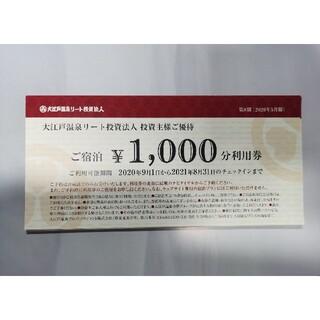 大江戸温泉物語 宿泊割引券 株主優待 20枚