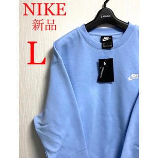 NIKE - 【新品未使用】【くすみカラー】 NIKE ナイキ 刺繍ロゴ スウェット L