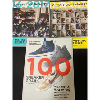 ナイキ(NIKE)の3冊セット OUT OF STOCK SNEAKERS king masa(ファッション/美容)