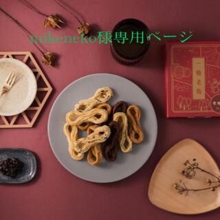 mikeneko様専用ページ(菓子/デザート)
