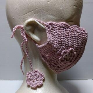 お花モチーフ 手編みマスクカバー 編み物 ニット 立体 乙女系