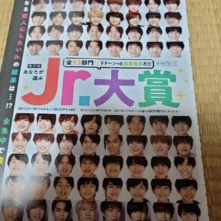 なにわ男子 Myojo 21/04(アイドルグッズ)
