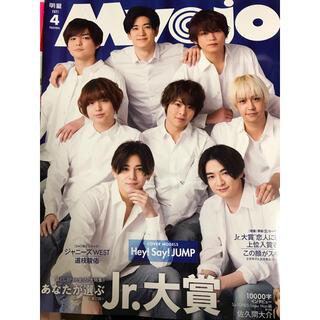 ヘイセイジャンプ(Hey! Say! JUMP)のMyojo (ミョウジョウ) 2021年 04月号(アート/エンタメ/ホビー)