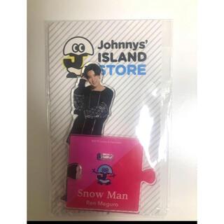 Johnny's - Snow Man 目黒蓮 アクリルスタンド