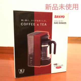 サンヨー(SANYO)の【新品】サンヨー コーヒーメーカー ティーメーカー(コーヒーメーカー)