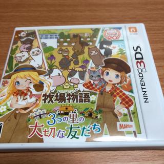 ニンテンドー3DS(ニンテンドー3DS)の牧場物語◾︎3つの里の大切な友だち(携帯用ゲームソフト)