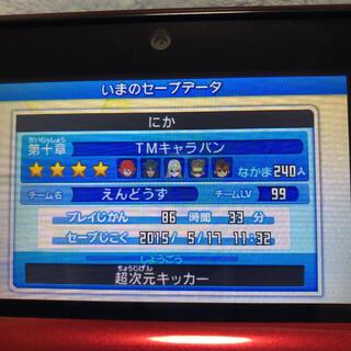 イナズマイレブンGO2 クロノ・ストーン ネップウ(携帯用ゲームソフト)
