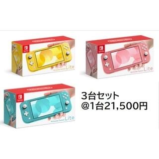 Nintendo Switch - 新品未開封 店舗印無 Nintendo Switch Lite 3台セット