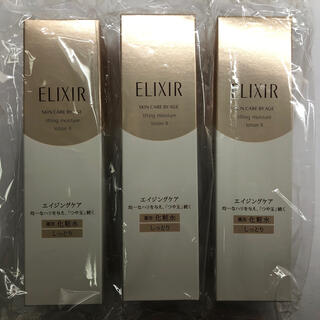 エリクシール(ELIXIR)のエリクシール シュペリエル  リフトモイストローション Ⅱ 3本 化粧水(化粧水/ローション)
