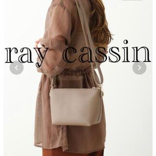レイカズン(RayCassin)のray cassin ショルダーバッグ モカ(ショルダーバッグ)