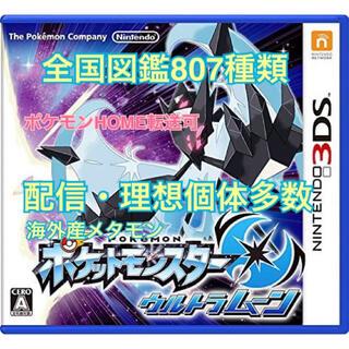 ニンテンドー3DS(ニンテンドー3DS)の3DS ポケモン ウルトラムーン(携帯用ゲームソフト)