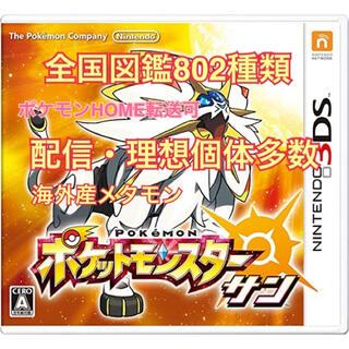 ニンテンドー3DS(ニンテンドー3DS)の3DS ポケモン サン(携帯用ゲームソフト)