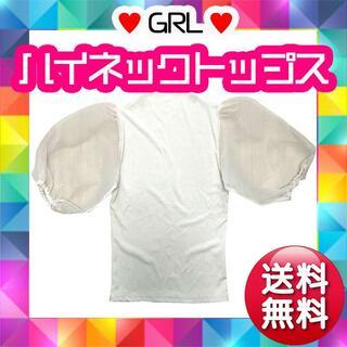 GRL - 【未使用品】GRL 袖チュール切替えハイネックトップス