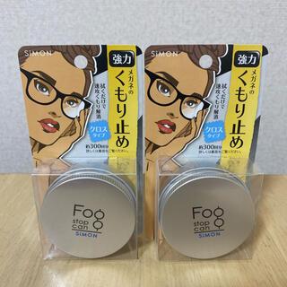 新品⭐︎2個セット フォグストップ缶 強力メガネのくもり止めクロスタイプ ブルー