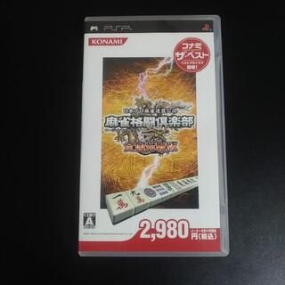プレイステーションポータブル(PlayStation Portable)の麻雀格闘倶楽部 全国対戦版 コナミ ザ ベスト(携帯用ゲームソフト)