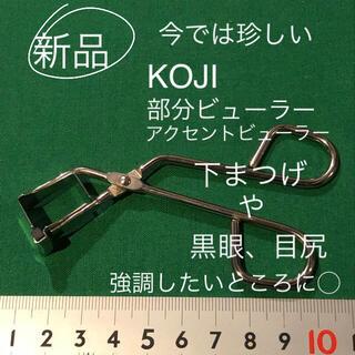 コージーホンポ(コージー本舗)の新品 美品 KOJI 部分アクセント ビューラー ミニ コンパクト シルバー銀色(ビューラー・カーラー)