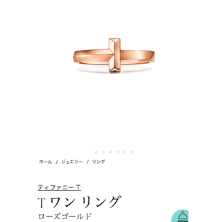 Tiffany & Co. - ティファニー Tワン ナローリング ローズゴールド