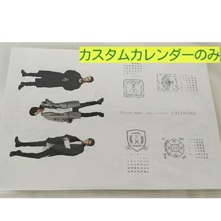 Snow Man カスタムカレンダー(アイドルグッズ)