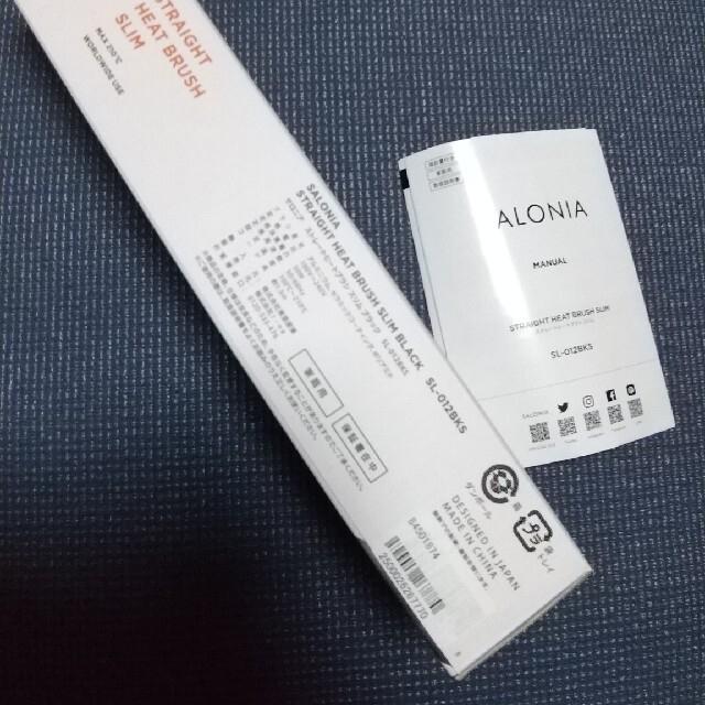 サロニア ヒートブラシ スリム スマホ/家電/カメラの美容/健康(ヘアアイロン)の商品写真