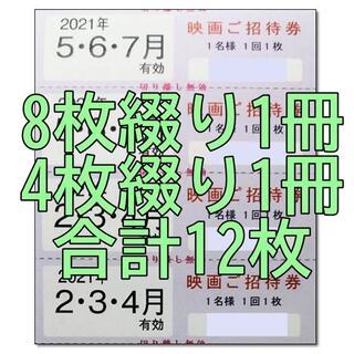 12枚☆東京テアトル 株主優待券 映画招待券 8枚綴り+4枚綴り(その他)
