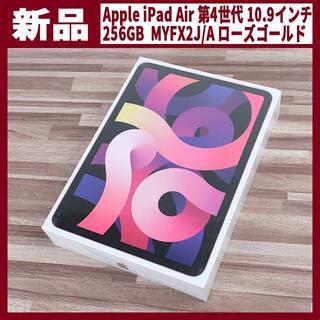 Apple - 新品 未開封 iPad Air 4th 256GB MYFX2J/A ローズ