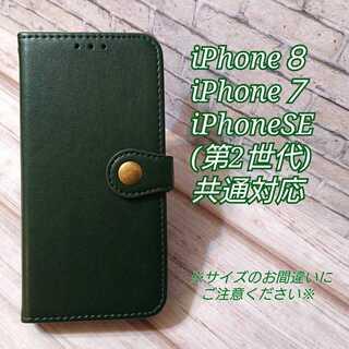 ボタンデザイン ダークグリーン ◇iphone7/8/SE(第2世代)◇N2