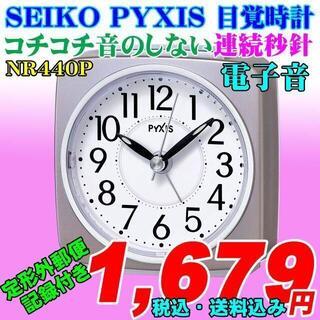 セイコー(SEIKO)のSEIKO (セイコー)PYXIS スタンダード電子音目覚時計 NR440P(置時計)