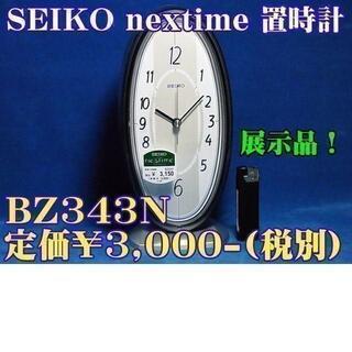 セイコー(SEIKO)の展示品・在庫処分 SEIKO 置時計 BZ343N 定価¥3,000-(税別)(置時計)