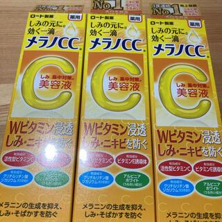 メラノCC 薬用 しみ 集中対策 美容液(20ml*3個セット)