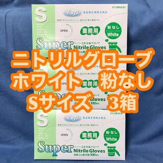 【ニトリルグローブ】ホワイト Sサイズ 粉なし 3箱 新品 左右兼用