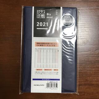 コクヨ(コクヨ)のコクヨ ジブン手帳2021(カレンダー/スケジュール)