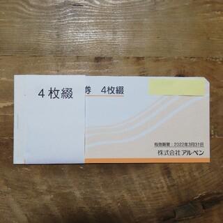 アルペン 株主優待券 2000円分