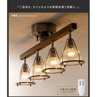 取り付け簡単 おしゃれ リモコン付き シーリングライト 4灯(天井照明)