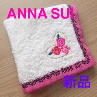 ANNA SUI - 新品 ANNA SUI アナスイ ハンドタオル