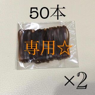 専用☆  ヘアゴム ブラウン 100本(ヘアゴム/シュシュ)