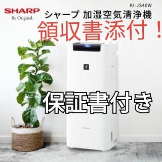 SHARP 加湿空気清浄機 KI-JS40W(空気清浄器)