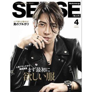 山下智久 - SENSE (センス) 2021年 04月号 表紙 山下智久