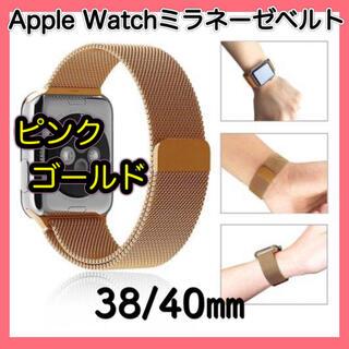 Apple Watch ピンクゴールド 38/40 バンド ベルト 交換用(金属ベルト)
