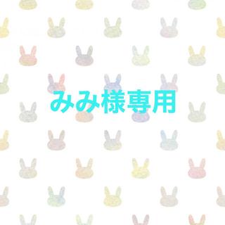 みみ様専用ページ(その他)