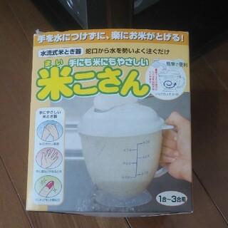 米とぎ機 水流式(調理道具/製菓道具)