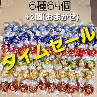 リンツ(Lindt)の【即日発送】リンツ リンドール チョコレート 6種64個 エクストラダーク無し(菓子/デザート)