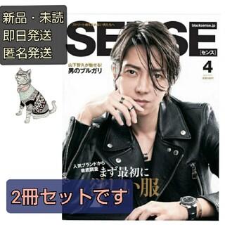 【本日発送】SENSE(センス) 最新号:2021年4月号