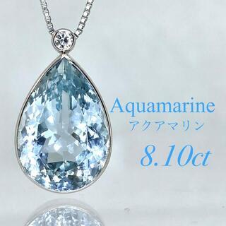 新品【アクアマリン】巨石!8カラットプラチナ製 手作り ペンダント ダイヤ