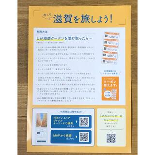 今こそ滋賀を旅しよう周遊クーポン1万1000円分