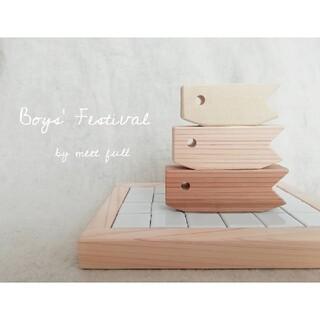 SOLD OUT タイル台座の木製こいのぼり(その他)