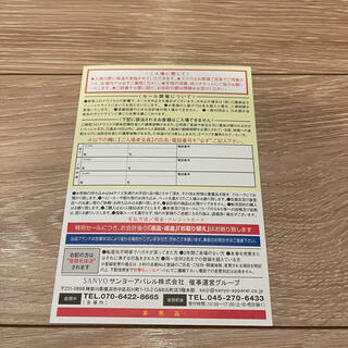 サンヨー(SANYO)の3/20 名古屋  SANYO スペシャルセール 入場券 三陽商会 女性名義(ショッピング)