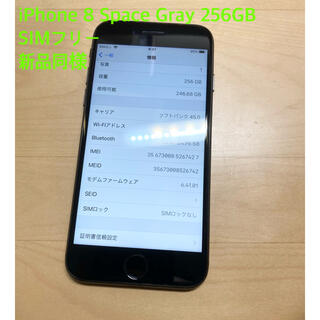 iPhone 8 Space Gray 256GB SIMフリー【S】