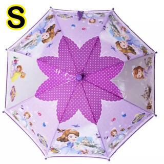 ディズニー(Disney)の新品! ソフィア 傘 S 雨傘 キッズ 子供 園児 幼児 入園 プリンセス(傘)