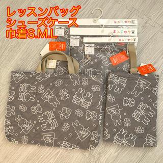フタフタ(futafuta)のちっち6809様専用 新品 ミッフィー  入園準備セット(通園バッグ)