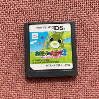 ニンテンドーDS(ニンテンドーDS)のお茶犬の大冒険2(携帯用ゲームソフト)